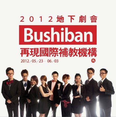Bushiban
