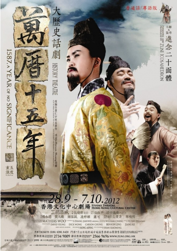 1587_poster2012_
