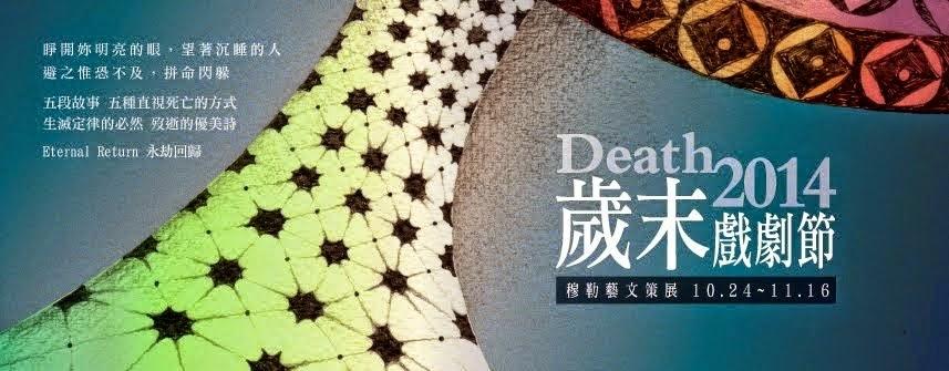 Death-2B2014