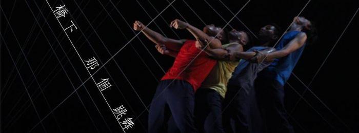 TAI身體劇場《橋下那個跳舞》