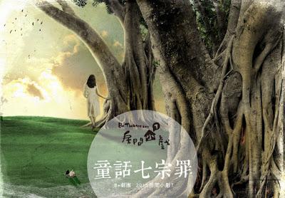 童話七宗罪