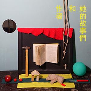 drama-zuozhehetadegushimen-poster